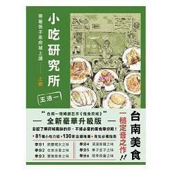 小吃研究所 :帶著筷子來府城上課(另開視窗)