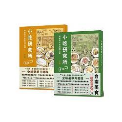 王浩一的小吃研究所 : 帶著筷子來府城上課吧