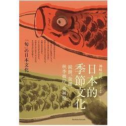 日本的季節文化:鏡餅、盆踊、秋季彼岸、夜神樂