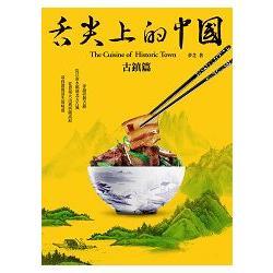 舌尖上的中國 古鎮篇