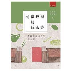 竹籬笆裡的飯菜香-充滿幸福溫度的眷村菜