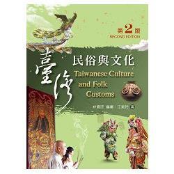 臺灣民俗與文化(第2版)