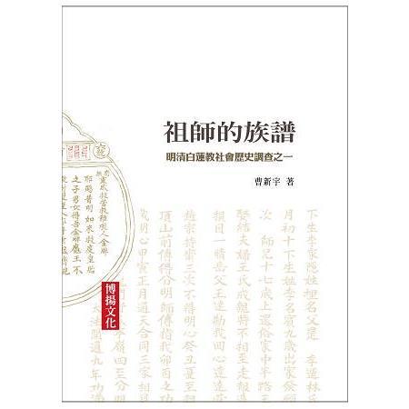 祖師的族譜:明清白蓮教社會歷史調查之一