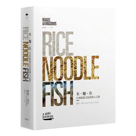 米、麵、魚:日本飲食文化的深入之旅