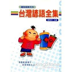 台灣諺語全集