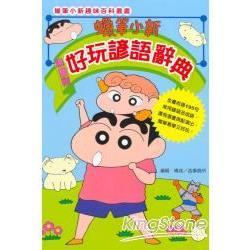 蠟筆小新漫畫版 好玩諺語辭典
