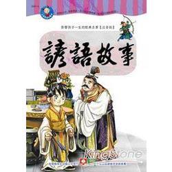 小學生必讀國學-諺語故事