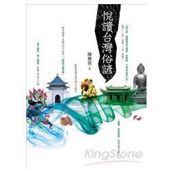 悅讀台灣俗諺