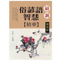 最新俗諺語智慧精華(南版)
