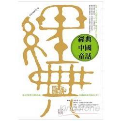 經典中國童話 : 從文學經典中採集童話,從閱讀童話中親近文學!