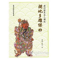 漳州歷史名人傳說:閩地多雄傑(上)
