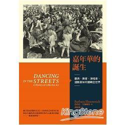 嘉年華的誕生 : 慶典、舞會、演唱會、運動會如何翻轉全世界 /
