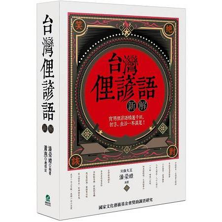 台灣俚諺語新解 (新解) /