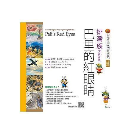排灣族:巴里的紅眼睛(三版)