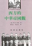 西方的中華帝國觀