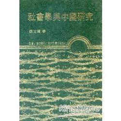 社會學與中國研究(平)