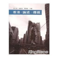 香港‧論述‧傳媒
