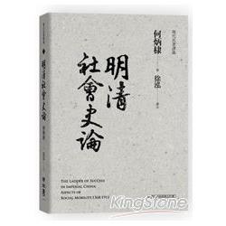 明清社會史論