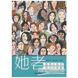 她者 :香港女性的現況與挑戰(另開視窗)