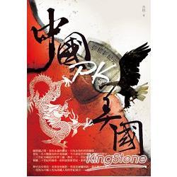 中國PK美國:強權新紀元