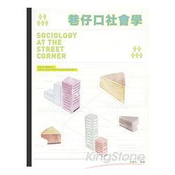 巷仔口社會學 = Sociology at the street corner /