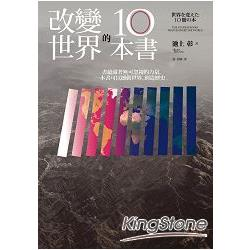 改變世界的10本書 = The 10 great books that changed the world /