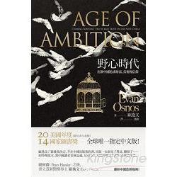 野心時代 : 在新中國追求財富、真相和信仰