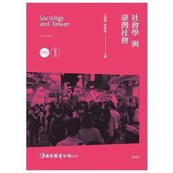 社會學與臺灣社會= Sociology and Taiwan /