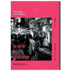 社會學與臺灣社會 = Sociology and Taiwan /