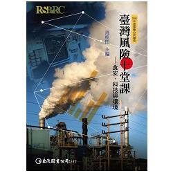 臺灣風險十堂課 : 食安.科技與環境 : 2015年度風險分析報告 /