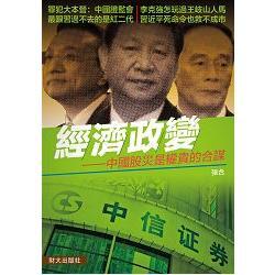 經濟政變:中國股災是權貴的合謀