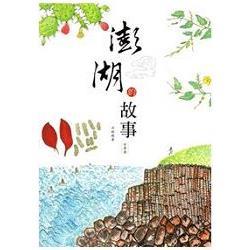 澎湖的故事(有聲書) /