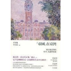 「帝國」在臺灣 : 殖民地臺灣的時空.知識與情感 /