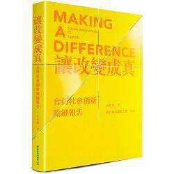 讓改變成真:台灣社會創新關鍵報告=Making a difference: social innovation of Taiwan