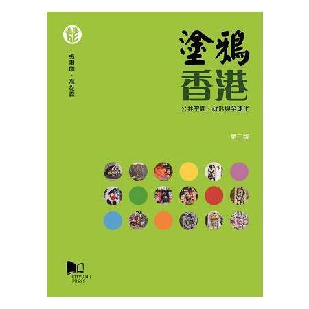 塗鴉香港:公共空間、政治與全球化