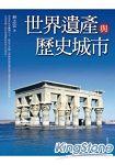 世界遺瓷DP歷史城市