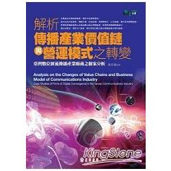解析傳播產業價值鏈與營運模式之轉變:臺灣數位匯流傳播產業廠商之個案分析=Analysis on the changes of value chains and business model of communications industry : case studies of firms of digital convergence in the Taiwan communications industry