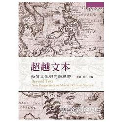 超越文本 =  Beyond text : 物質文化研究新視野 : new perpectiveson material culture studies /