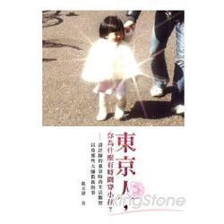 東京人,你為什麼有時間穿小孩? : 設計師的東京時尚生活觀察,以及那些大師教我的事