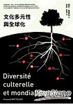 文化多元性與 化