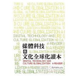 媒體科技與文化全球化讀本