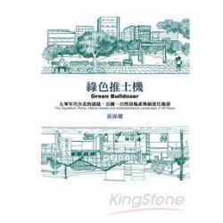 綠色推土機:九零年代的台北的違建、公園、自然房地產與制度化地景(附數位影音光碟)