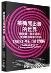 被新聞出賣的世界:「相信我,我在說謊」,一個媒體操縱者的告白