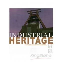 借鏡 : 產業文化資產保存再利用國外案例彙編 = Industrial heritage /