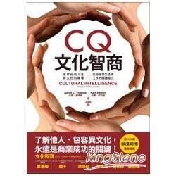 CQ文化智商: 全球化的人生、跨文化的職場,在地球村生活與工作的關鍵能力