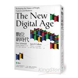 數位新時代