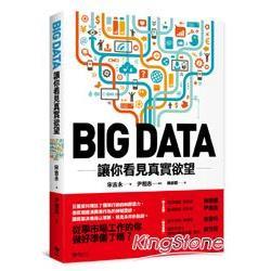 Big data:讓你看見真實欲望