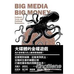 大媒體的金權遊戲:為什麼有權力的人都想要搞媒體?