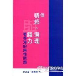 從情慾、倫理與權力看香港的兩性問題 /