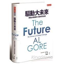 驅動大未來:牽動全球變遷的六個革命性巨變